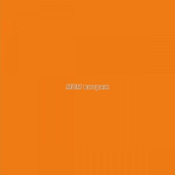 2002879 d-c-fix уни глянец оранжевый